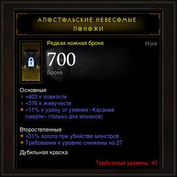 Купить wDiablo 3 - Штаны (43лвл) 403лов, 376жив 700 броня