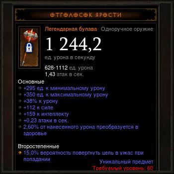 Купить Diablo 3 - Одноруч (60лвл) Отголосок ярости (на выбор)