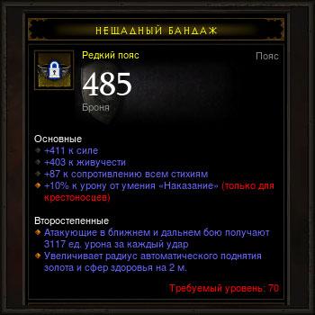 Купить Diablo 3 - Пояс (70лвл) 411сил 403жив 87рес 485 броня