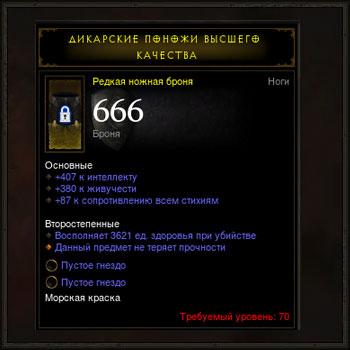 Купить Diablo 3 - Штаны (70лвл) 407инт 380жив 87рес +2 сокета