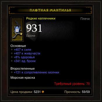 Купить Diablo 3 - Плечи (70лвл) 407сил 407жив +8%здор 931броня