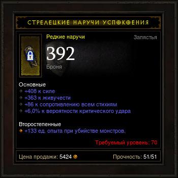 Купить Diablo 3 - Наручи (70лвл) 408сил 363жив 86рес 6%крит