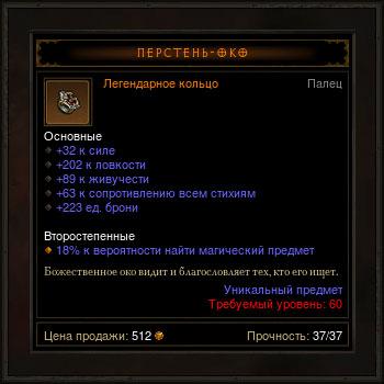 Купить Diablo 3 - Кольцо (60лв) перстень-око 18%к поиску магии