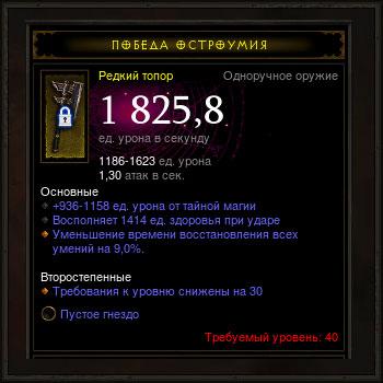 Купить Diablo 3 - Одноруч (40лв) топор 1825,8дп 1414хил +сокет