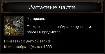 Купить Diablo 3 -  Запасные части (сырьё) + Подарок (softcore)