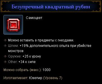 Купить wDiablo 3 -  Безупречный квадратный рубин (героик)