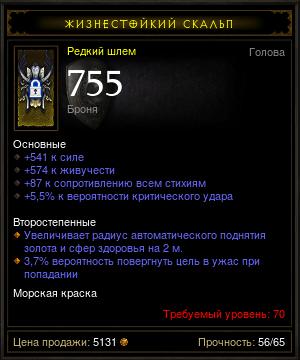 Купить Diablo 3 - Шлем (70лвл) 541сил 574жив 87рес 5,5крит