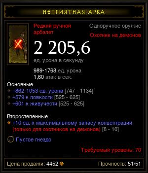 Купить Diablo 3 - Одноруч (70лв) арб 2205,6д 579ло 559ж +сокет
