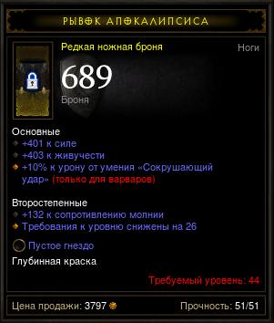 Купить Diablo 3 - Штаны (44лвл) 401сил 403жив 689брон +1 сокет