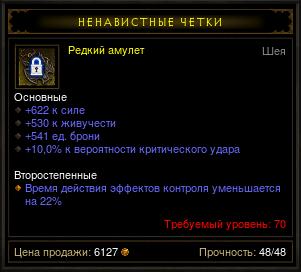 Купить Diablo 3 - Амулет (70лв) 622сил 530жив 10%крит 540броня