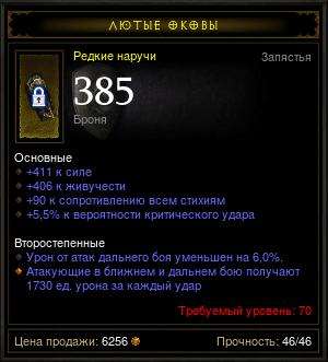 Купить Diablo 3 - Наручи (70лвл) 411сил 406жив 90рес 5.5%крит