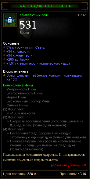 Купить Diablo 3 - Пояс (60лвл) Благосклонность Инны (сетов.)