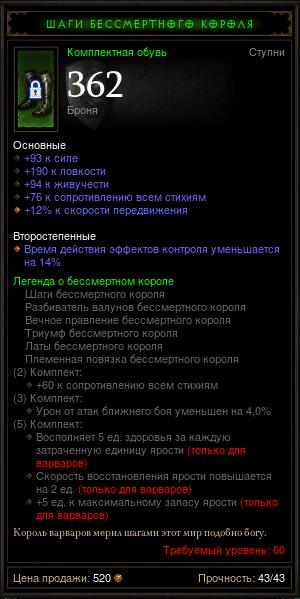 Купить Diablo 3 - Сапоги (60лв) Шаги бессмертного короля (сет)