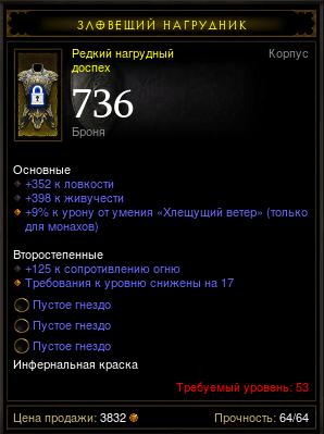 Купить Diablo 3 - Грудь (53лвл) 352лов 398жив 736брон +3сокета