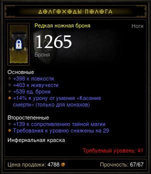 Купить wDiablo 3 - Штаны (41лвл) 398лов, 403жив 1265 броня