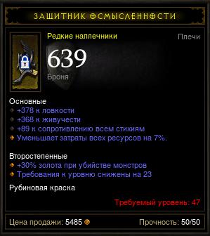 Купить Diablo 3 - Плечи (47лвл) 378лов. 368жив. 89рес 639броня