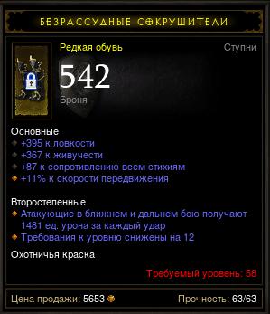 Купить Diablo 3 - Сапоги (58лвл) 395лов 367жив 87рес 11%скор.