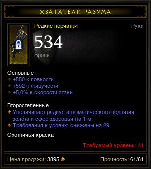 Купить Diablo 3 - Перчатки (41лвл) 550лов 592жив 5%скорость