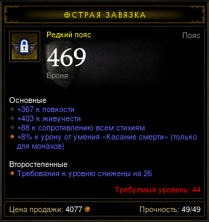 Купить Diablo 3 - Пояс (44лвл) 367лов 403жив 88рес 469броня