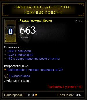 Купить Diablo 3 - Штаны (40лвл) 368лов, 375жив 89рес +сокет