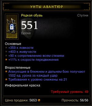 Купить Diablo 3 - Сапоги (49лвл) 359лов 403жив 90рес 11%скор.