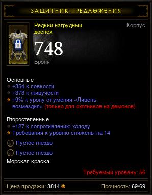 Купить Diablo 3 - Грудь (56лвл) 354лов 373жив 758брон +2сокета