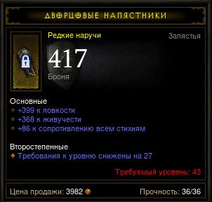Купить Diablo 3 - Наручи (43лвл) 399лов 368жив 86рес 417 броня