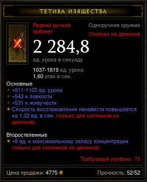 Купить Diablo 3 - Одноруч (70лвл) арбалеты лов+жив компл 2шт.