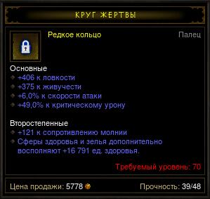Купить Diablo 3 - Кольцо (70лвл) 406лов 375жив 6%скор 49%кр.ур