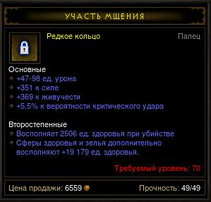 Купить Diablo 3 - Кольцо (70лв) 351сил 369жив 72,5дпс 5,5%крит