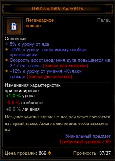 Купить Diablo 3 - Кольцо (60лвл) Иорданов камень на монаха