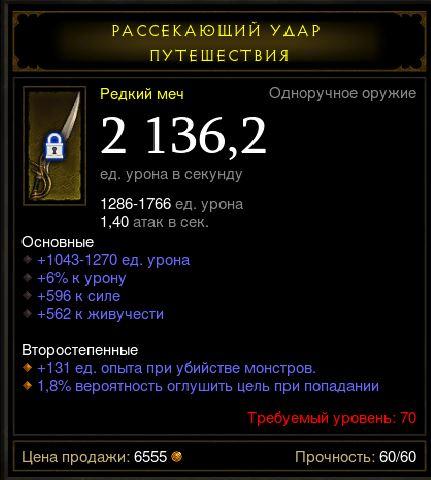 Купить Diablo 3 - Одноруч (70лв) меч 2100+дпс сила (на выбор)
