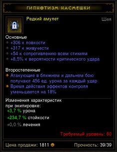Купить Diablo 3 - Амулет (60лвл)  лов жив крит (на выбор)