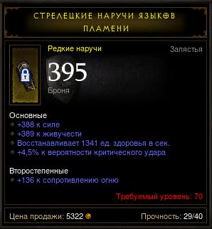 Купить Diablo 3 - Наручи (70лвл) 388сил 389жив 4.5%крит