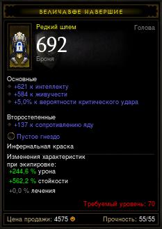 Купить wDiablo 3 - Шлем (70лвл) 621инт 584жив 5%крит +сокет