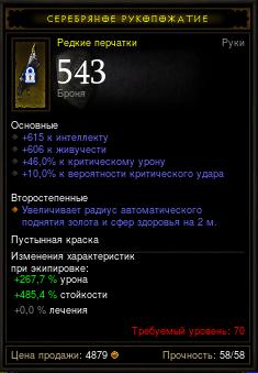 Купить Diablo 3 - Перчатки (70лвл) 615ин 606жи 46%кр.у 10%крит