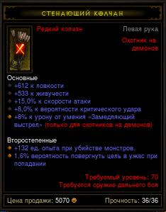 Купить Diablo 3 - Колчан (70лвл) 612лов 533жив 15%ас 8%крит