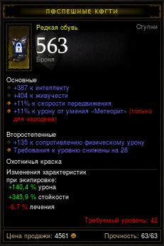 Купить Diablo 3 - Сапоги (42лвл) 387инт 404жив 11%скорость