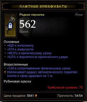 Купить Diablo 3 - Перчатки (70лвл) 620ин 574жи 46%к.у 9.5%крит