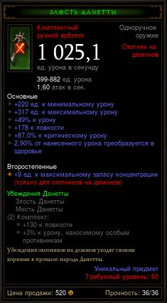 Купить Diablo 3 - Одноруч (60лв) арбалет Злость Данетты 87%к.у