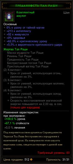 Купить wDiablo 3 - Амулет (60лвл) Преданность Тал Раши (сет.)