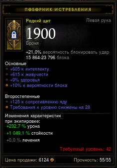 Купить Diablo 3 - Щит (42лвл) 605инт 615жив 9%хп 21%блока