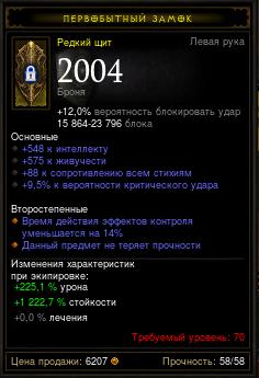 Купить Diablo 3 - Щит (70лвл) 548инт 575жив 9.5%крит 88рес