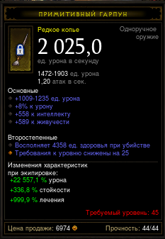 Купить Diablo 3 - Одноруч (45лвл) копье 2025,0дпс 558инт 589жи