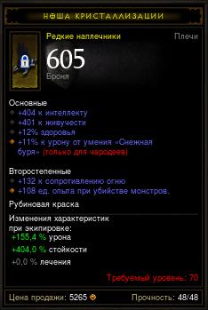 Купить Diablo 3 - Плечи (70лвл) 404инт 401жив +12%хп 605 броня