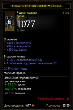 Купить Diablo 3 - Штаны (43лвл) 403инт 395жив 1077броня +сокет
