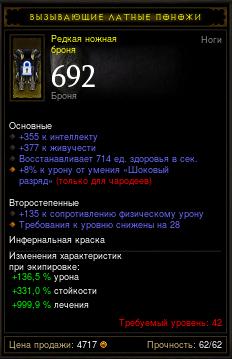 Купить Diablo 3 - Штаны (42лвл) 355инт 377жив 692 броня