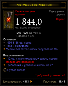 Купить Diablo 3 - Одноруч (42-43лв) на варвара 1800+дпс 2шт.