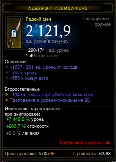 Купить Diablo 3 - Одноруч (44лвл) меч 2121,9дпс 555жив 7%урон