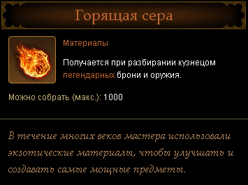 Купить Diablo 3 -   Горящая сера 50 + Подарок (героик)